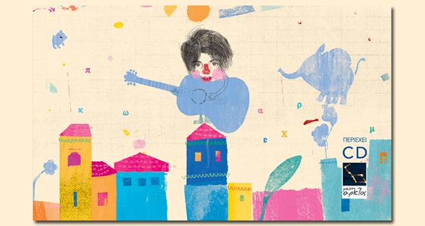 ΘΕΑΤΡΟ ΑΝΤΙΓΟΝΗ ΒΑΛΑΚΟΥ: Η Μικρή Άρκτοςπαρουσιάζειτην παιδική μουσική παράστασητου Φοίβου Δεληβοριά,«Πες μου τ' όνομά σου»