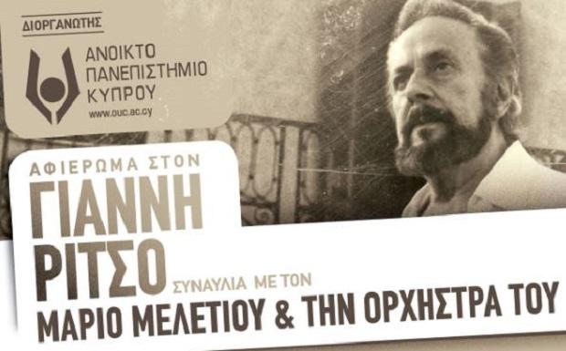 «Αφιέρωμα στον Γιάννη Ρίτσο – Συναυλία με τον Μάριο Μελετίου και την ορχήστρα του» από το Ανοικτό Πανεπιστήμιο Κύπρου