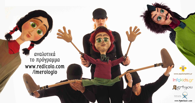 ΧΡΙΣΤΟΥΓΕΝΝΙΑΤΙΚΗ ΠΕΡΙΟΔΕΙΑ REDICOLO 2018: παραστάσεις κουκλοθεάτρου με ελεύθερη είσοδο στη Θεσσαλονίκη και τη Βόρειο Ελλάδα