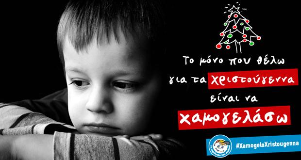 Το μόνο που θέλουν τα Παιδιά για τα Χριστούγεννα είναι να Χαμογελάσουν