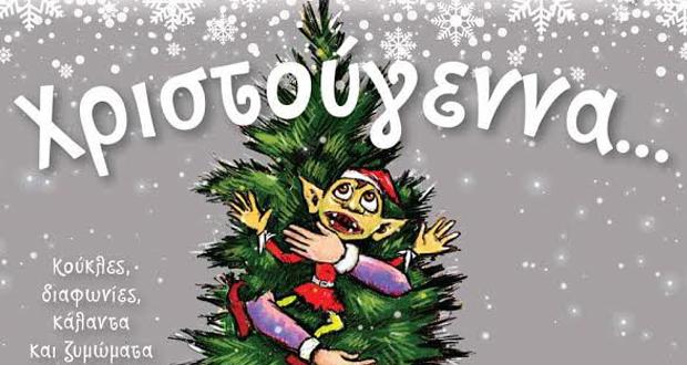 """""""Χριστούγεννα… ΓΙΑΤΙ; """" χριστουγεννιάτικη παράσταση κουκλοθεάτρου"""