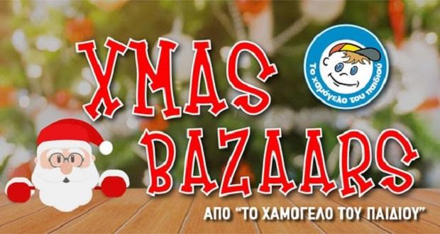 Χριστουγεννιάτικα bazaars από «Το Χαμόγελο του Παιδιού»