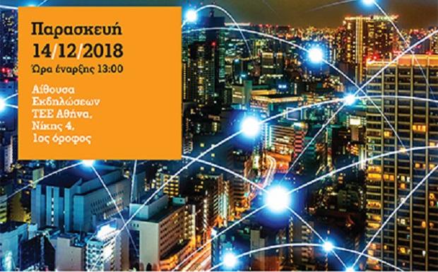 ΤΕΕ: Εκδήλωση «Ο ρόλος του Μηχανικού Σήμερα: νέες τεχνολογίες, καλές πρακτικές σε μεγάλα έργα»