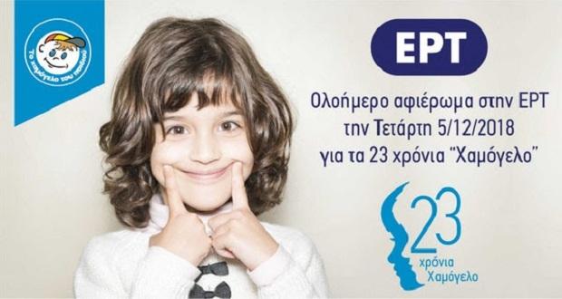 Η ΕΡΤ στηρίζει «ΤΟ ΧΑΜΟΓΕΛΟ ΤΟΥ ΠΑΙΔΙΟΥ» – 23 Χρόνια Χαμόγελο στην ΕΡΤ
