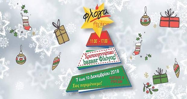 ΦΛΟΓΑ: Χριστουγεννιάτικο Bazzar για τα παιδιά με καρκίνο