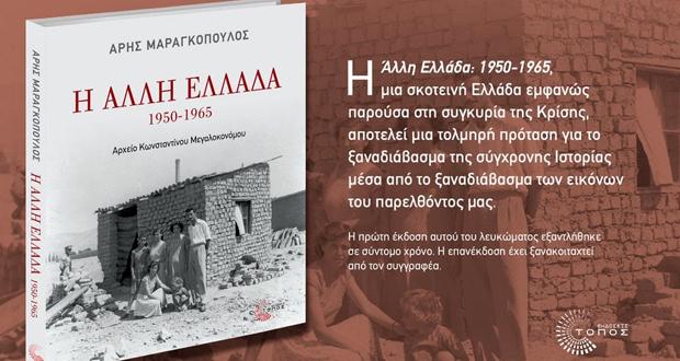 Η ΑΛΛΗ ΕΛΛΑΔΑ, 1950-1965