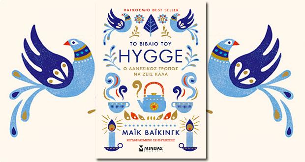 Το βιβλίο του Hygge (χούγκα)