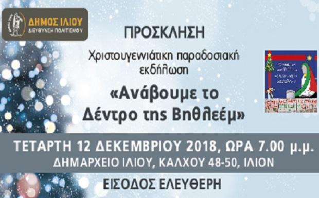 Δήμος Ιλίου: Πρόσκληση στη Χριστουγεννιάτικη παραδοσιακή εκδήλωση «Ανάβουμε το Δέντρο της Βηθλεέμ»