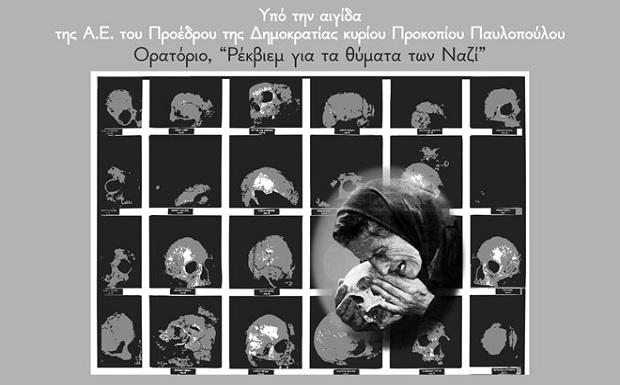 Εναλλακτική Σκηνή ΕΛΣ – ΚΠΙΣΝ: 1η Πανελλήνια εκτέλεση του Ορατόριου «Ρέκβιεμ για τα θύματα των Ναζί»