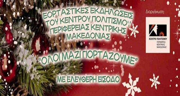 Εορταστικές Εκδηλώσεις Κέντρου Πολιτισμού Περιφέρειας Κεντρικής Μακεδονίας