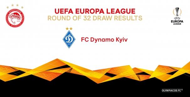 """Κλήρωση Europa League: Ολυμπιακός – Ντινάμο Κιέβου στους """"32"""""""