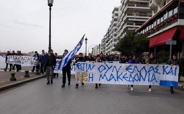 Πολύς… αχός σηκώθηκε σε όλη τη χώρα για τον ξεσηκωμό των μαθητών κατά της Συμφωνίας των Πρεσπών…