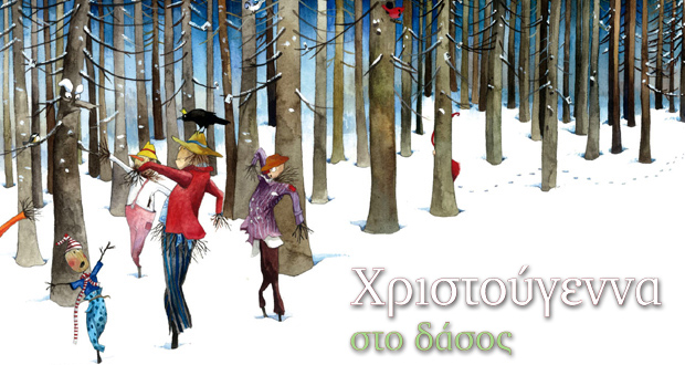 Χριστούγεννα στο δάσος (περιέχει CD)