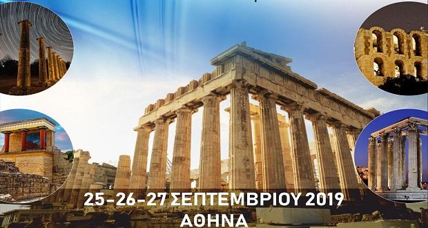 Στην Αθήνα το 3ο Πανελλήνιο Συνέδριο Ψηφιοποίησης Πολιτιστικής Κληρονομιάς