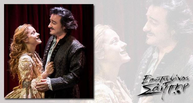 """Ερωτευμένος Σαίξπηρ: Οι παραστάσεις συνεχίζονται το 2019 στο """"ΘΕΑΤΡΟΝ"""" του Κέντρου Πολιτισμού """"Ελληνικός Κόσμος"""" (trailer)"""