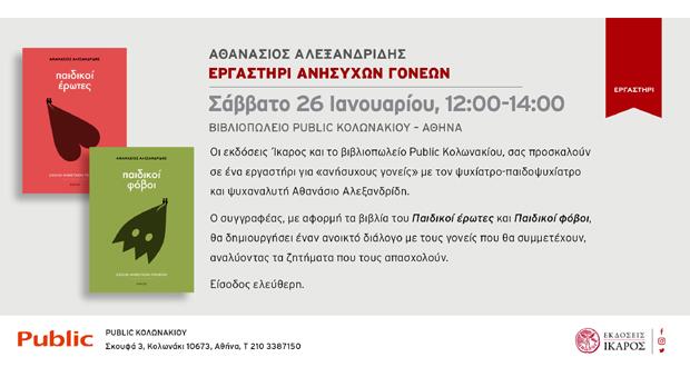 Εργαστήρι «Ανήσυχων γονέων» του Αθανάσιου Αλεξανδρίδη στο βιβλιοπωλείο Public Κολωνακίου