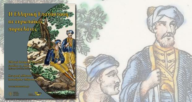 Το Εθνικό Ιστορικό Μουσείο παρουσιάζει την περιοδική έκθεση «Η Ελληνική Επανάσταση σε ευρωπαϊκές πορσελάνες»