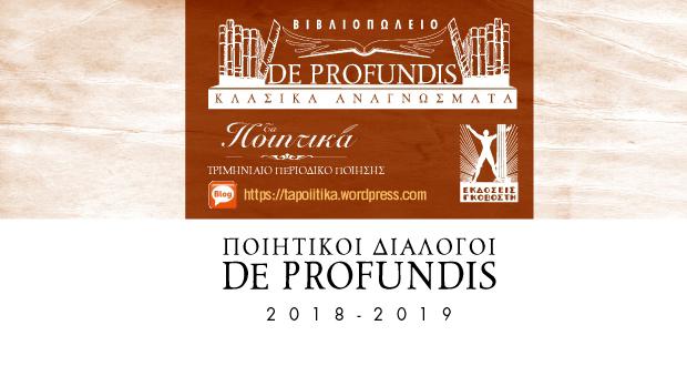 ΠΟΙΗΤΙΚΟΙ ΔΙΑΛΟΓΟΙ DE PROFUNDIS με τον Γιώργο Χρονά και τον Νάσο Βαγενά
