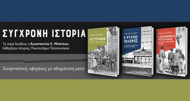 ΣΥΓΧΡΟΝΗ ΙΣΤΟΡΙΑ: Αστυγραφία – Ο Ψυχρός Πόλεμος – Η μεταμόρφωση της Ελλάδας μετά τον Β' Παγκόσμιο Πόλεμο