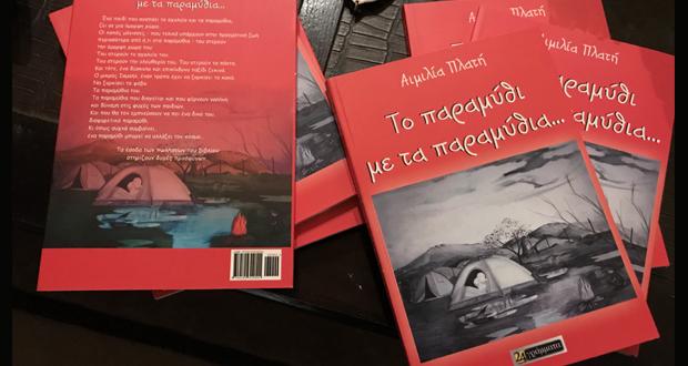 Η συγγραφέας Αιμιλία Πλατή επιστρέφει με ένα παιδικό παραμύθι διαφορετικό από τα άλλα, με τίτλο «Το παραμύθι με τα παραμύθια»