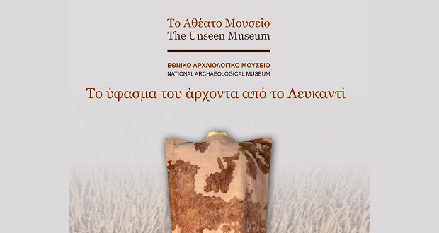 Το Αθέατο Μουσείο παρουσιάζει «το ύφασμα του άρχοντα από το Λευκαντί»