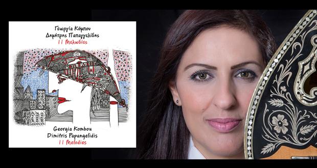 """ΗΓεωργία Κόμπουπαρουσιάζει τον νέο της δίσκο""""11 Μελωδίες"""""""