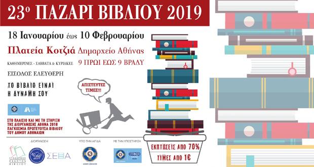 23ο Παζάρι Βιβλίου 2019 – Πλατεία Κοτζιά (Δημαρχείο Αθήνας) – από 18 Ιανουαρίου έως και 10 Φεβρουαρίου