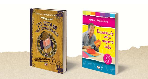"""Παρουσίαση παιδικών βιβλίων: """"Το Σπαθί του Στρατηλάτη"""" – """"Κατασκευές από το Ουράνιο Τόξο"""" του Χρήστου Δημόπουλου"""