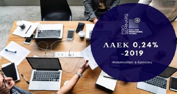 ΟΑΕΔ – ΛΑΕΚ 2019: Ανακοινώθηκε η εγκύκλιος
