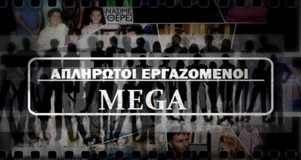 Θα πάρουν τα οφειλόμενα οι εργαζόμενοι στο Mega;