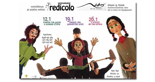 Παραστάσεις του κουκλοθεάτρου Redicolo τα Σάββατα του Ιανουαρίου στο Λόφο (Θεσσαλονίκη)