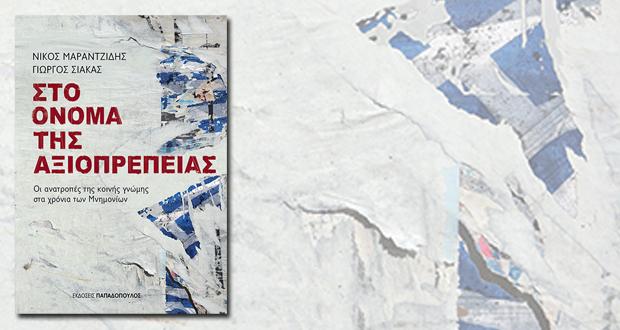 """Παρουσίαση βιβλίου: """"ΣΤΟ ΟΝΟΜΑ ΤΗΣ ΑΞΙΟΠΡΕΠΕΙΑΣ"""" τωνΝίκου Μαραντζίδη – Γιώργου Σιάκα"""