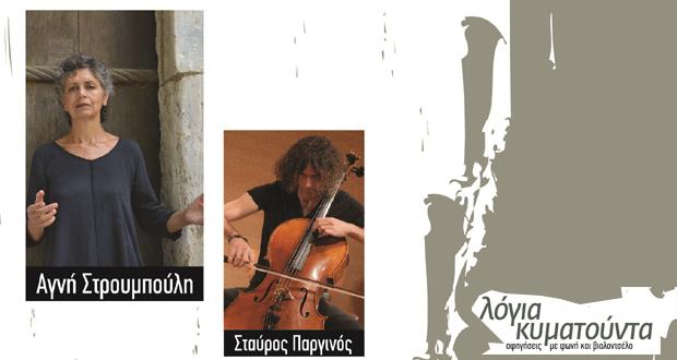"""""""Λόγια κυματούντα"""" –  Αφηγήσεις με φωνή και βιολοντσέλο"""