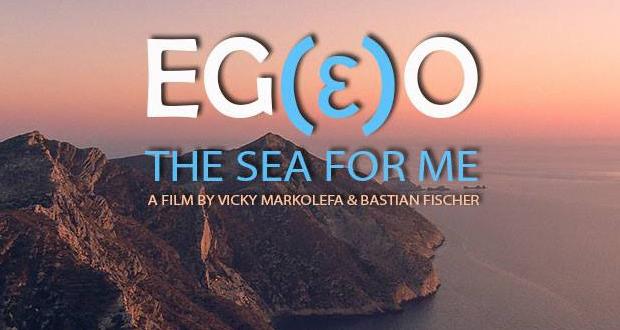 Δωρεάν στο διαδίκτυο το βραβευμένο ντοκιμαντέρ «EGEO – Η ΘΑΛΑΣΣΑ ΓΙΑ ΜΕΝΑ» σε σκηνοθεσία Βίκυς Μαρκολέφα και Bastian Fischer