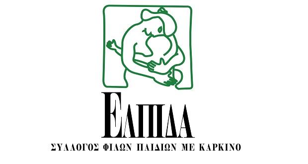 Kυτταρική θεραπεία για πρώτη φορά στην Ελλάδα με τη συμβολή του Σωματείου «ΕΛΠΙΔΑ»