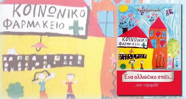 Παρουσίαση παιδικού βιβλίου: «Ένα αλλιώτικο σπίτι… σαν παραμύθι!» της Μαρίας Αράπκουλε στη Δημοτική Πινακοθήκη Λάρισας – Μουσείο Γ.Ι. Κατσίγρα