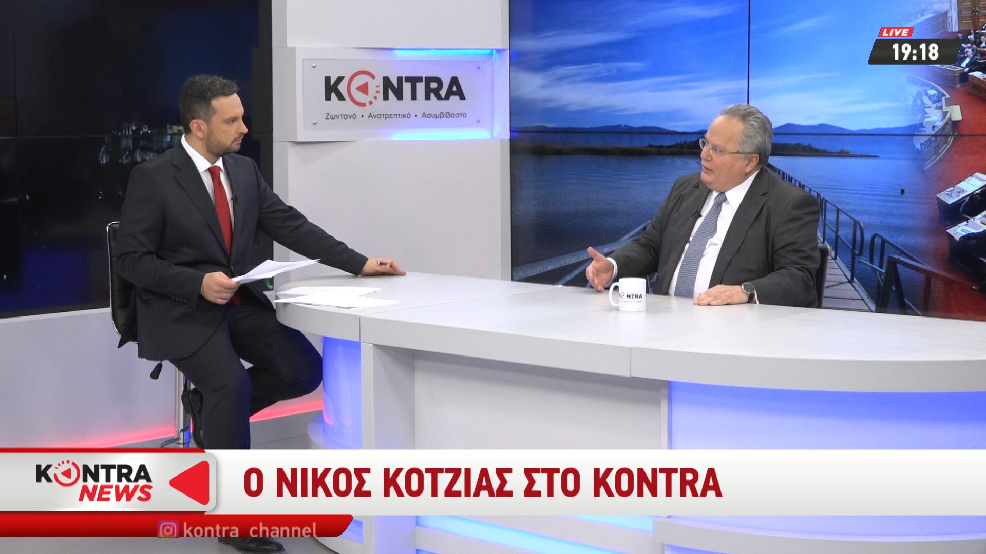 Τι αποκάλυψε ο Ν. Κοτζιάς στο Kontra για τη συμφωνία των Πρεσπών και για το «Veto» Καραμανλή