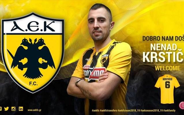 Η ΑΕΚ ανακοίνωσε τον Κρίστιτσιτς
