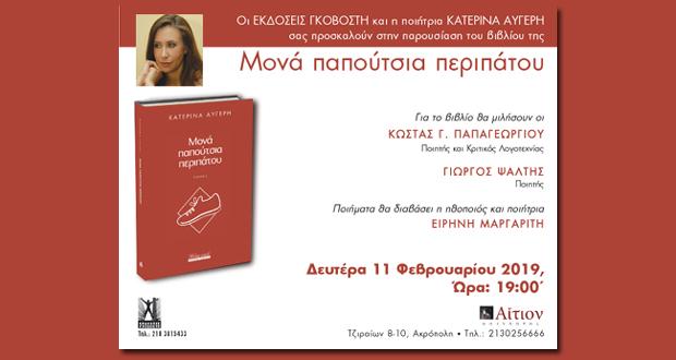 """Παρουσίαση ποιητικής συλλογής: """"Μονά παπούτσια περιπάτου"""" της Κατερίνας Αυγέρη"""