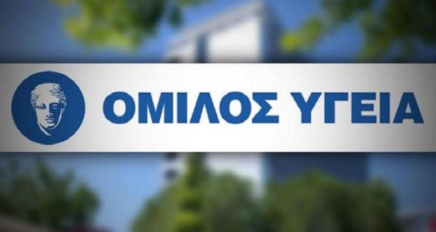 Όμιλος ΥΓΕΙΑ: Τιμητική διάκριση για το Πρόγραμμα «Ταξιδεύουμε για την Υγεία»