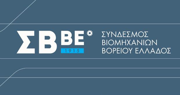Ο ΣΒΒΕ ζητά την άρση των ανύπαρκτων γραφειοκρατικών εμποδίων για την άμεση επαναλειτουργία της Hellenic Steel