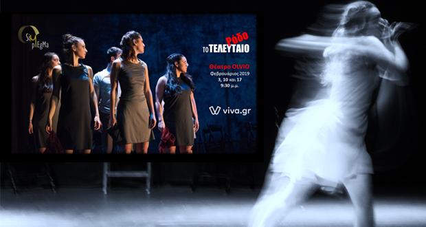 """Θέατρο OLVIO: """"Το Τελευταίο Ρόδο""""- Dance Theater Group Simplegma (για 3 παραστάσεις)"""