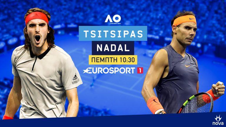 Τσιτσιπάς vs Ναδάλ: H μεγάλη μονομαχία στη Nova (Πέμπτη 24/1, 10:30 το πρωί) με φόντο τον τελικό του Australian Open