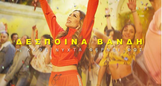 Δέσποινα Βανδή: Η Κάθε Νύχτα Φέρνει Φως –  Νέο τραγούδι & music video