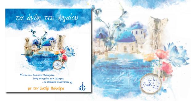 Παρουσίαση CD: π. Ιωσήφ Παλιούρας «Τα άνθη του Αιγαίου»
