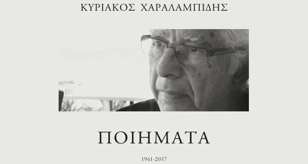Από τις εκδόσεις Ίκαρος κυκλοφορεί ο συγκεντρωτικός τόμος ποιημάτων του βραβευμένου ποιητή Κυριάκου Χαραλαμπίδη – Ποιήματα (1961-2017)