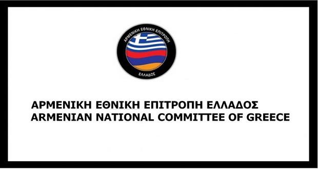 Αρμενική Εθνική Επιτροπή Ελλάδος: Σχετικά με τις πρόσφατες δηλώσεις του Ερντογάν, περί μη τέλεσης γενοκτονιών από την Τουρκία