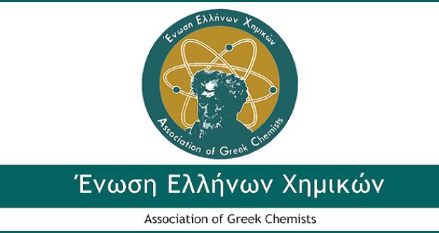 Βράβευση μαθητών του 32ου Πανελλήνιου Μαθητικού Διαγωνισμού Χημείας