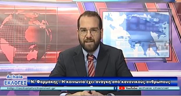 Συνέντευξη του υποψηφίου Περιφερειάρχη Δυτικής Ελλάδας Νεκτάριου Φαρμάκη