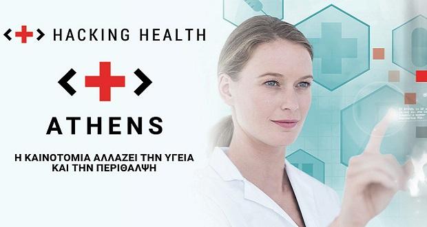 To ΕΚΕΤΑ υποστηρίζει και συμμετέχει στον πρώτο «Μαραθώνιο Εφευρετικότητας» Hacking Health Hackathon